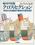 輪切り図鑑 クロスセクション―有名な18の建物や乗物の内部を見る