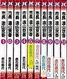 市長 遠山京香 全11巻完結(ジュディーコミックス) [マーケットプレイス コミックセット]