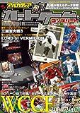 アルカディアカードゲームコンプリート Vol.2 (enterbrain mook—ARCADIA EXTRA)