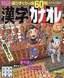 漢字のカナオレ 2016年 11 月号 [雑誌]: クロスワードDay 増刊