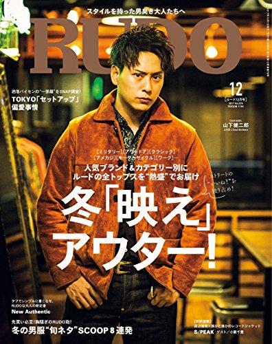 RUDO 2017年12月号 大きい表紙画像