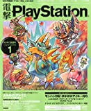 電撃 PlayStation (プレイステーション) 2011年 8/11号 [雑誌]