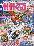 かがくる改定版 2011年 4/10号 [雑誌]