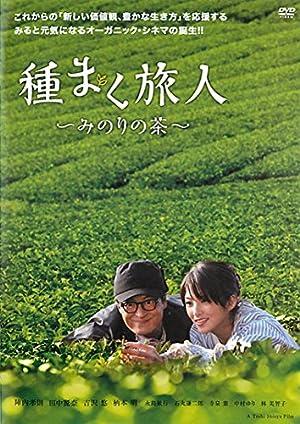 種まく旅人 みのりの茶 [レンタル落ち]
