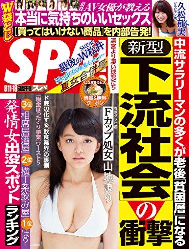 週刊SPA!(スパ)  2015年 08/11・18 合併号 [雑誌] 週刊SPA! (デジタル雑誌)