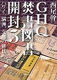 GHQ焚書図書開封〈5〉ハワイ、満洲、支那の排日 (徳間文庫カレッジ)
