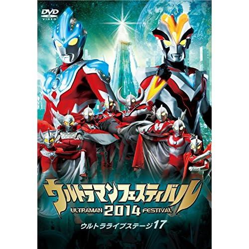 ウルトラマン THE LIVE ウルトラマンフェスティバル2014 スペシャルプライスセット [DVD]