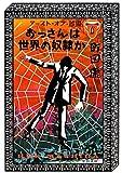 おっさんは世界の奴隷か - テースト・オブ・苦虫6 (中公文庫)