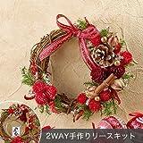 クリスマス・お正月 2WAY手作り リースキット「プティレッド」日比谷花壇