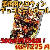 業務用ハロウィンチョコレートボール500g約150個(京菓子富久屋)