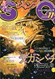 ジャンプ SQ. (スクエア) 2009年 11月号 [雑誌]