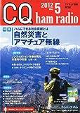 CQ ham radio (ハムラジオ) 2012年 05月号 [雑誌]