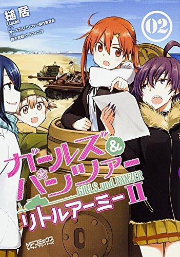 ガールズ&パンツァー リトルアーミーII (2) (MFコミックス アライブシリーズ)