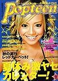 Popteen (ポップティーン) 2008年 09月号 [雑誌]