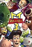 トイ・ストーリー3 (竹書房文庫)