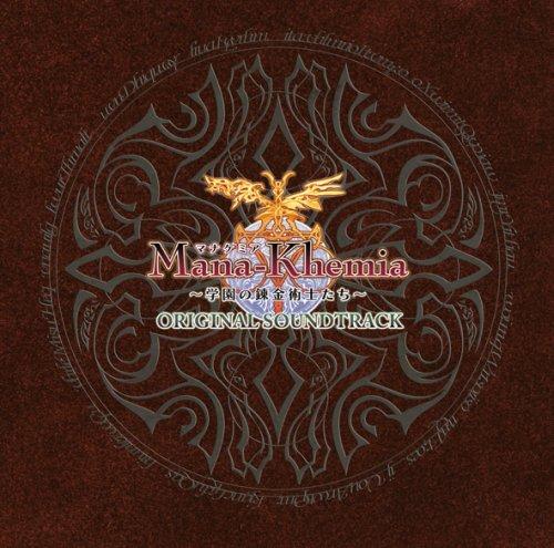 マナケミア オリジナルサウンドトラック