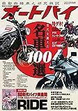 オートバイ 2016年6月号 [雑誌]