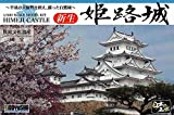 1/500 日本の名城 新生 姫路城