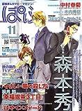 ぱふ 2008年 11月号 [雑誌]
