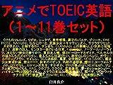 アニメでTOEIC英語(1~11巻セット)けもフレ、Re:ゼロから始める異世界生活、シュタゲ、東京喰種、黒バス、ブリーチ、ワンピ、ナルト、ひなこのーと、武装少女マキャヴェリズム、サクラダリセット、月がきれい、正解するカド、ダンまち、ロクでなし、エロマンガ先生、すかすか、ゼロの書、Re:CREATORS、アリスと蔵六、つぐもも、FAG、クロプラ、クラクエ、恋愛暴君、CLANNAD、ノゲノラ、Fate ...