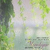 α波 1/fのゆらぎ‾雨音のモノローグ