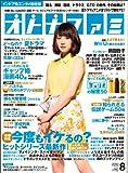 オトナファミ 2012年 8月号 [雑誌]