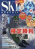 スキーグラフィック 2014年 11月号