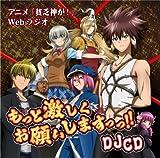 DJCD TVアニメ 貧乏神が!webラジオ もっと激しくお願いしますっっ!!