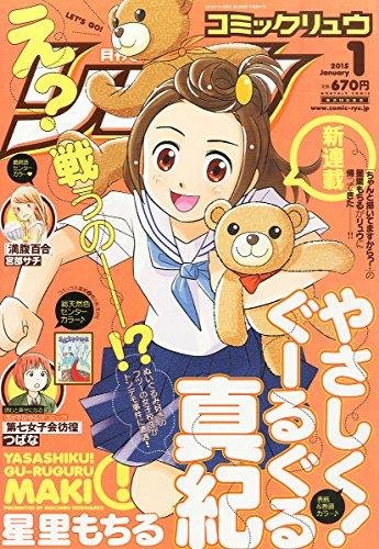 月刊 COMIC (コミック) リュウ 2015年 01月号 [雑誌]