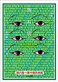 【合本版】新耳袋 第六夜?十夜 現代百物語<新耳袋> (角川文庫)