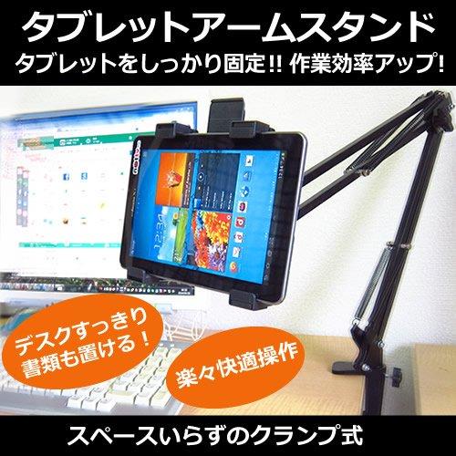 【タブレット用クランプ式アームスタンド】KAIHOU KH-MID700TV[7インチ(800x480)]機種で使える、デスク天板・ヘッドボードに取り付け可能なタブレット用スタンド