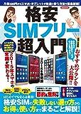 格安SIM超入門2015年最新版 (洋泉社MOOK)