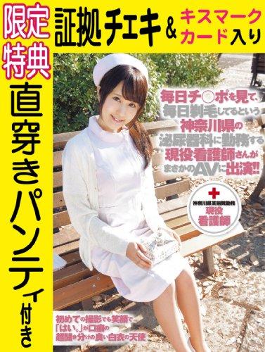 [] 【Amazon.co.jp限定】毎日チ○ポを見て、毎日剃毛してるという神奈川県の泌尿器科に勤務する現役看護師さんがまさかのAVに出演!(限定特典:直穿きパンティ(証拠チェキ付き)+キスマークカード入り))(数量限定)