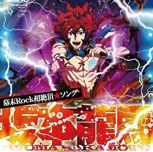 幕末Rock超絶頂(エクスタシー)★ソング 坂本龍馬