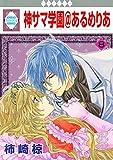 神サマ学園@あるめりあ(8) (冬水社・いち*ラキコミックス) (いち・ラキ・コミックス)