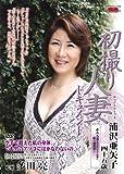 初撮り人妻ドキュメント JRZD-43 [DVD]