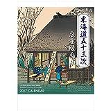 新日本カレンダー 2017年 カレンダー 壁掛け 東海道五十三次 広重版画集 NK-53