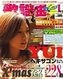 歌謡曲 2009年 01月号 [雑誌]
