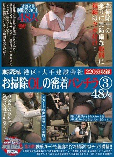 東京スペシャル港区・大手建設会社 お掃除OLの密着パンチラ3 48人 [DVD]