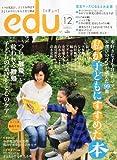 edu (エデュー) 2010年 12月号 [雑誌]
