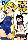 恋愛☆SLG: 2 (REXコミックス)