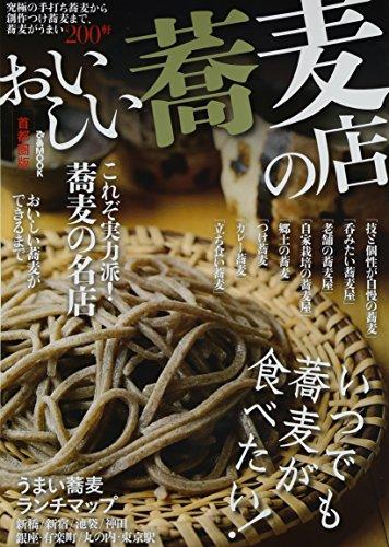 おいしい蕎麦の店 首都圏版 いつでも蕎麦が食べたい! (ぴあMOOK)