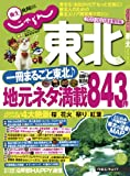 じゃらん東北2012-2013 (じゃらんムックシリーズ)
