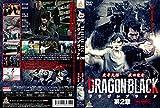 DRAGON BLACK 第2章[DVD]