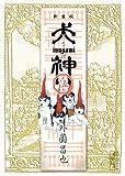 新装版 犬神(5) (講談社漫画文庫)