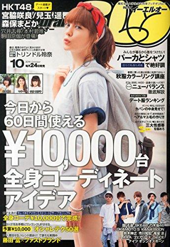 Samurai ELO (サムライ イーエルオー) 2014年 10月号 [雑誌]