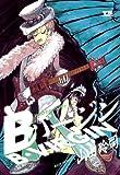 Bバージン(11) Bバージン (ヤングサンデーコミックス)