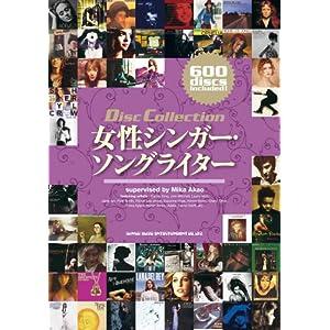 女性シンガー・ソングライター (ディスク・コレクション)