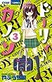 ドーリィ♪カノン 3 (ちゃおコミックス)