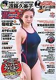 週プレ No.15 4/13 号 [雑誌]